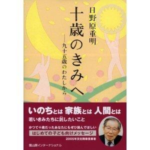 hinohara_book.jpg